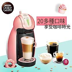 雀巢咖啡 Dolce Gusto 咖啡機 Genio2 限量玫瑰金