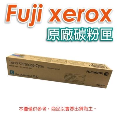 富士全錄 Fuji Xerox CT203021 藍色 原廠碳粉匣