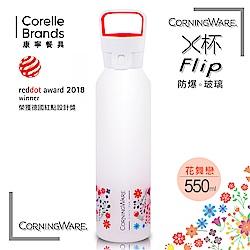 ((送康寧馬克杯))康寧Corningware隨行X杯550ml(花舞戀)。防爆款