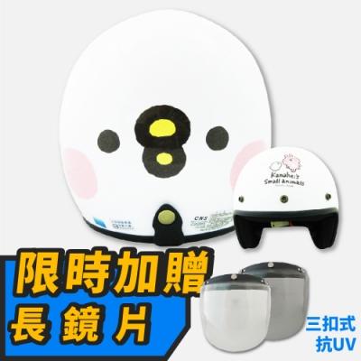 【T-MAO】正版卡通授權 P助 復古帽 騎士帽(安全帽│機車 E1)
