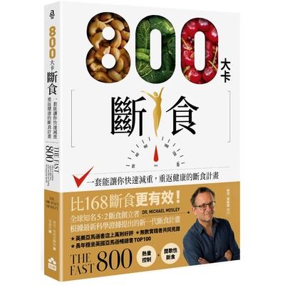 800 大卡斷食:一套能讓你快速減重、重返健康的斷食計畫