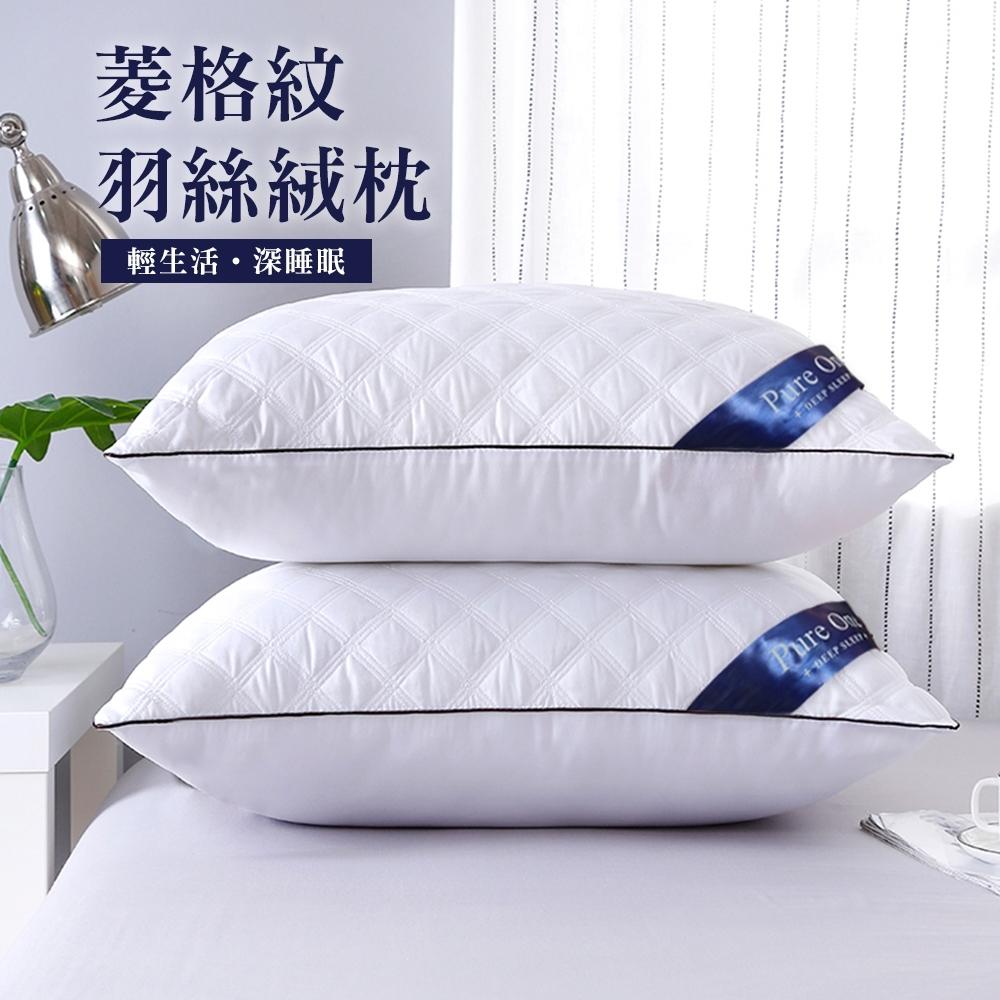 (2入組) Ania Casa 菱格紋枕頭 科技羽絲絨枕 飯店立體枕 抗菌防蟎枕芯