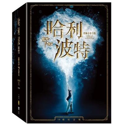 哈利波特 終極全套合集 16碟紀念版 DVD