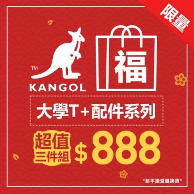 【KANGOL】開運袋鼠福袋大學T組(大學T一件+配件兩件)
