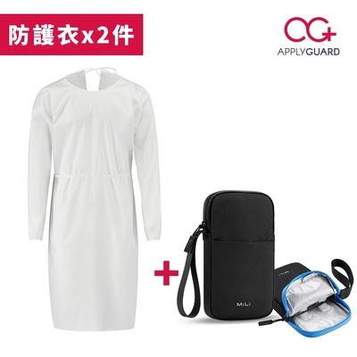 【防疫必備】MiLi 口罩/手機多用途紫外線隨身消毒包(款式隨機) + Apply Guard應用佳 拋棄式防護衣-2件入 (一次性/未滅菌/非醫療) 台灣製造