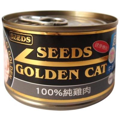 Seeds 聖萊西-GOLDEN CAT健康機能特級金貓大罐-100%純雞肉(170gX24罐)