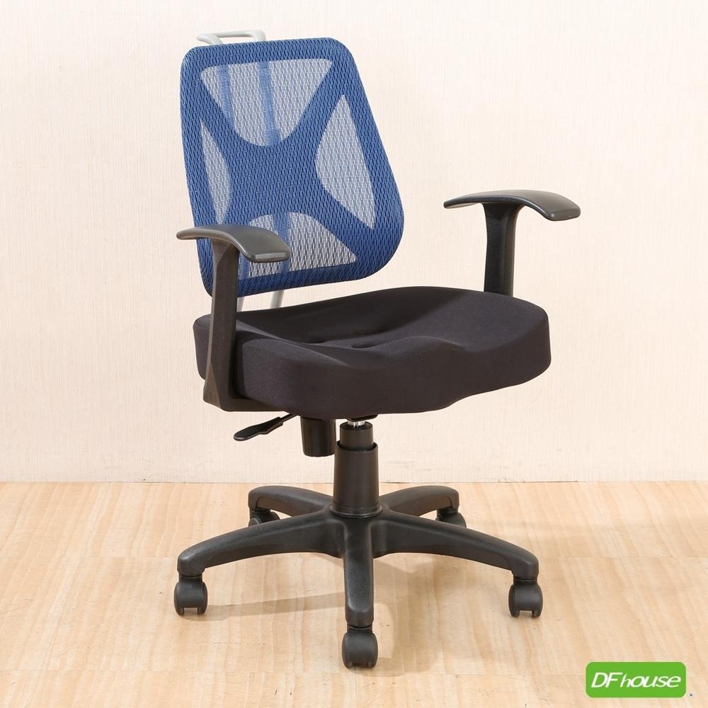 DFhouse雅莉士防潑水透氣職員椅(附T型手)-藍色  60*60*87-118