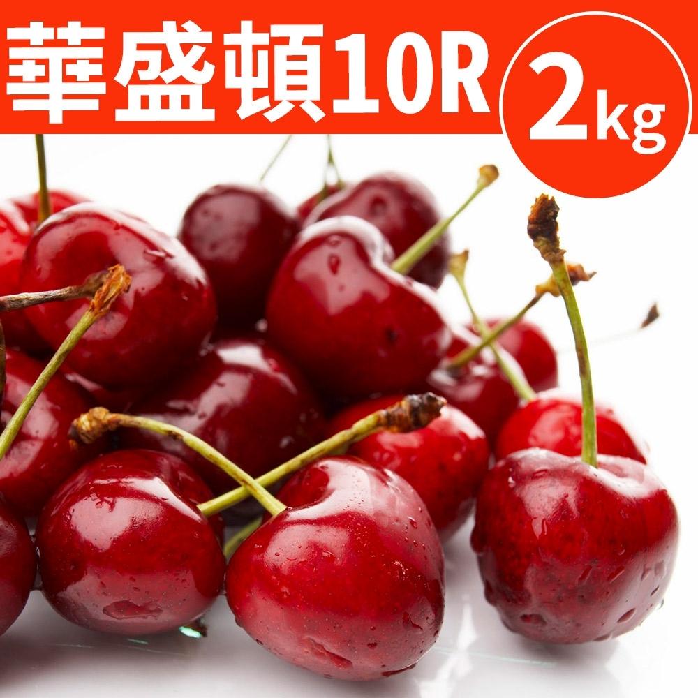 【甜露露】華盛頓櫻桃10R 2kg