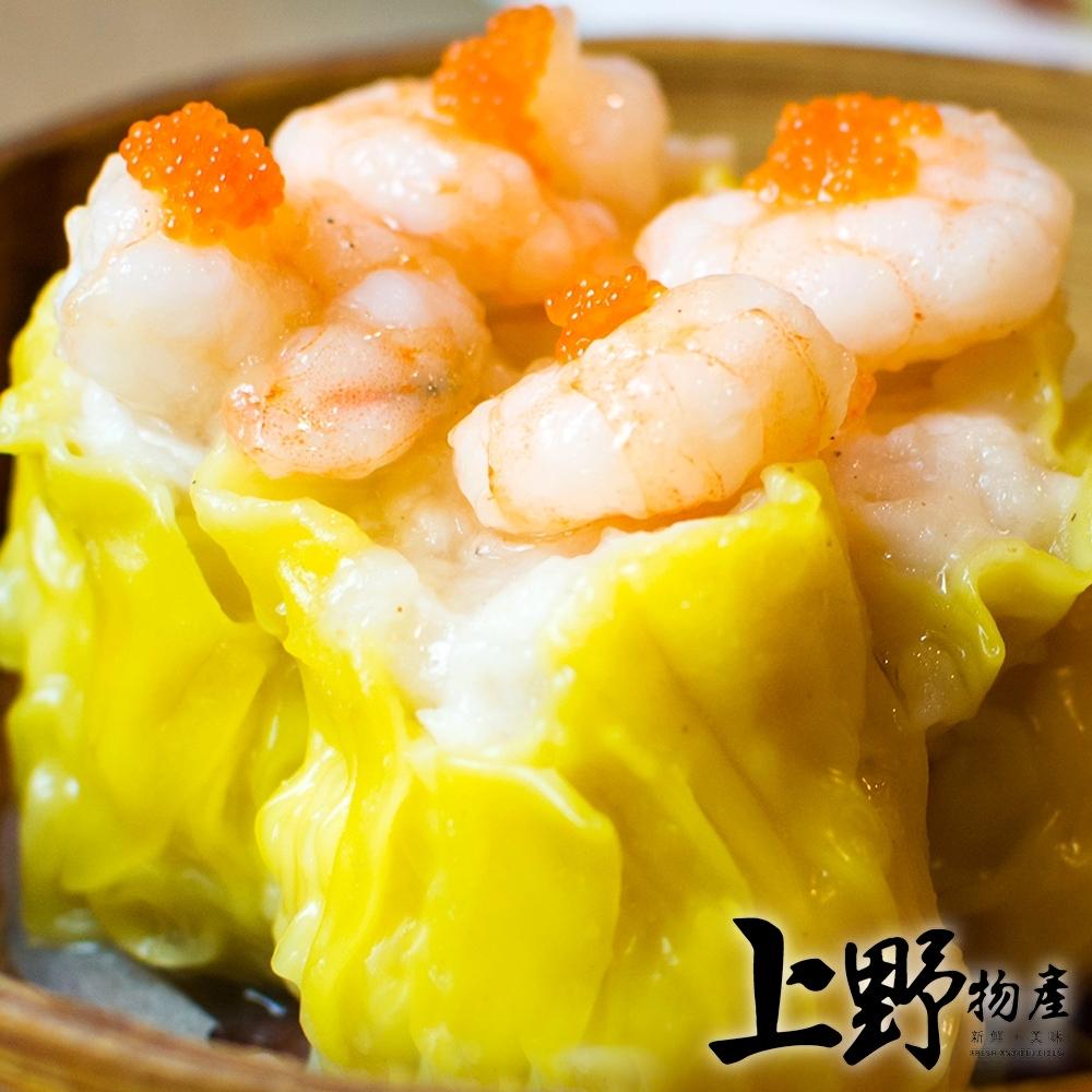 【上野物產】私房港式飲茶 黃金鮮蝦仁燒賣(300g/約15粒/包) x5