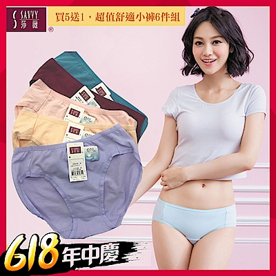 [時時樂限定]莎薇 Q10小褲5件組加贈1件親膚褲