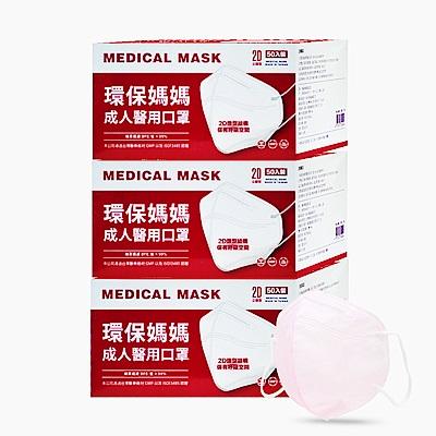 環保媽媽 成人醫用口罩2D立體型-粉色(50片/盒)共3盒
