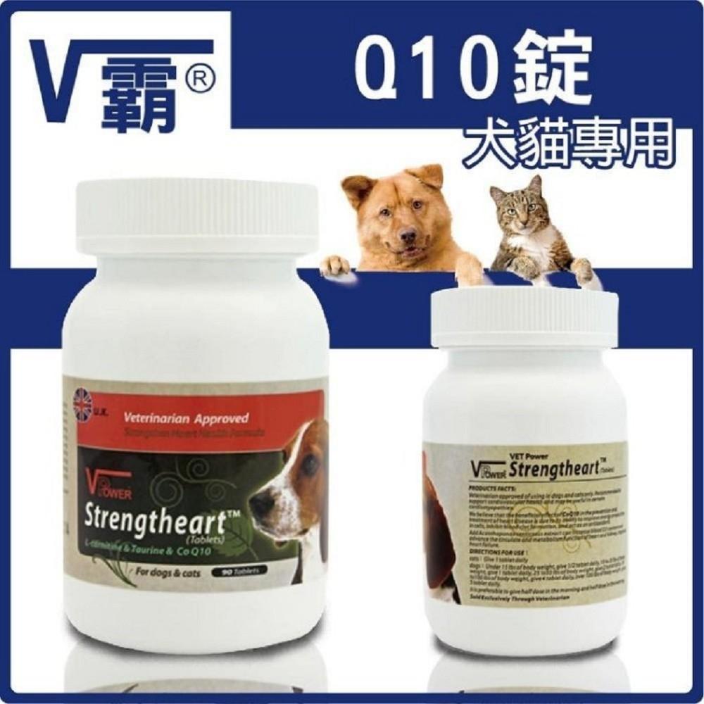 V霸 《心臟保健品 Q10錠》90錠