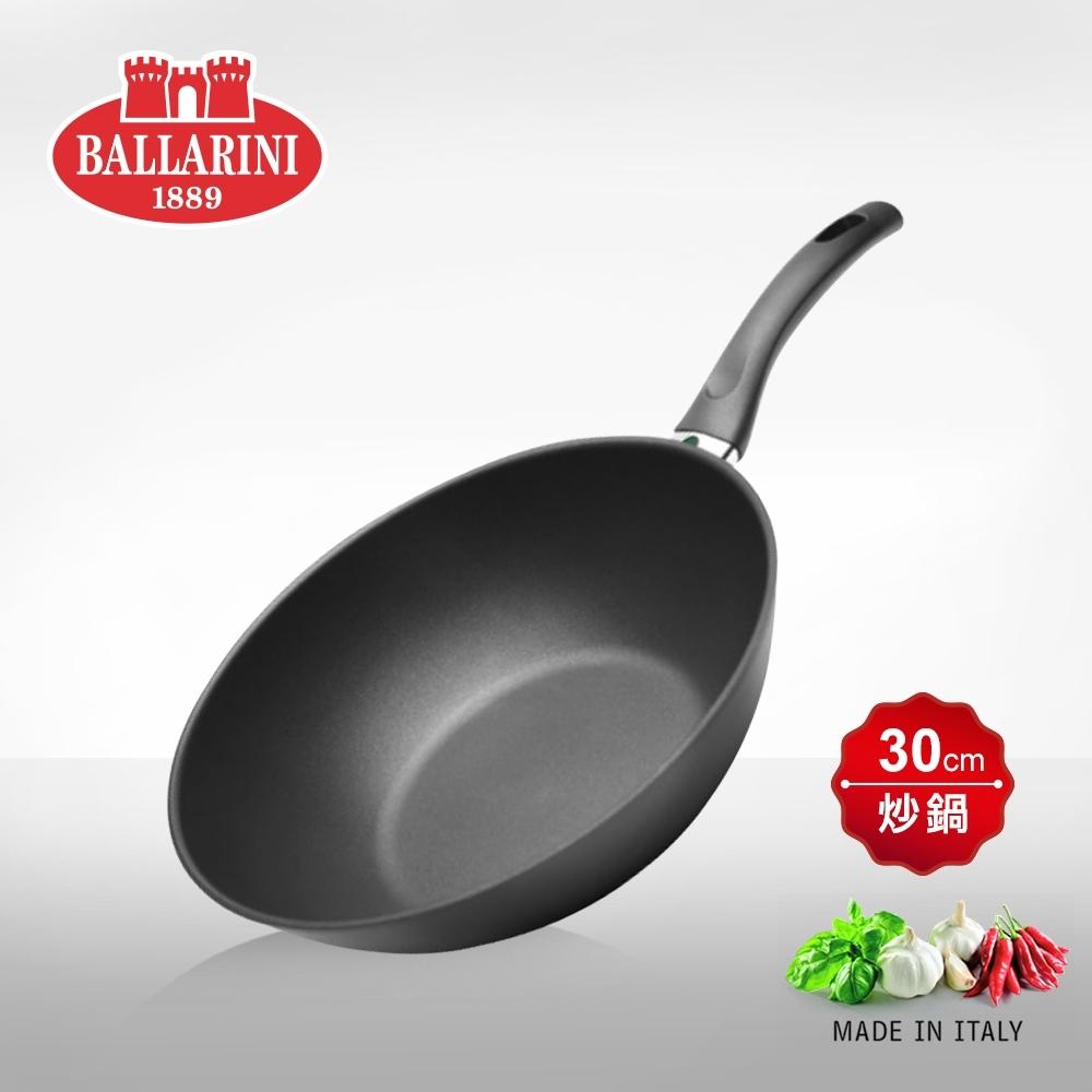 義大利Ballarini Venezia 炒鍋 30cm