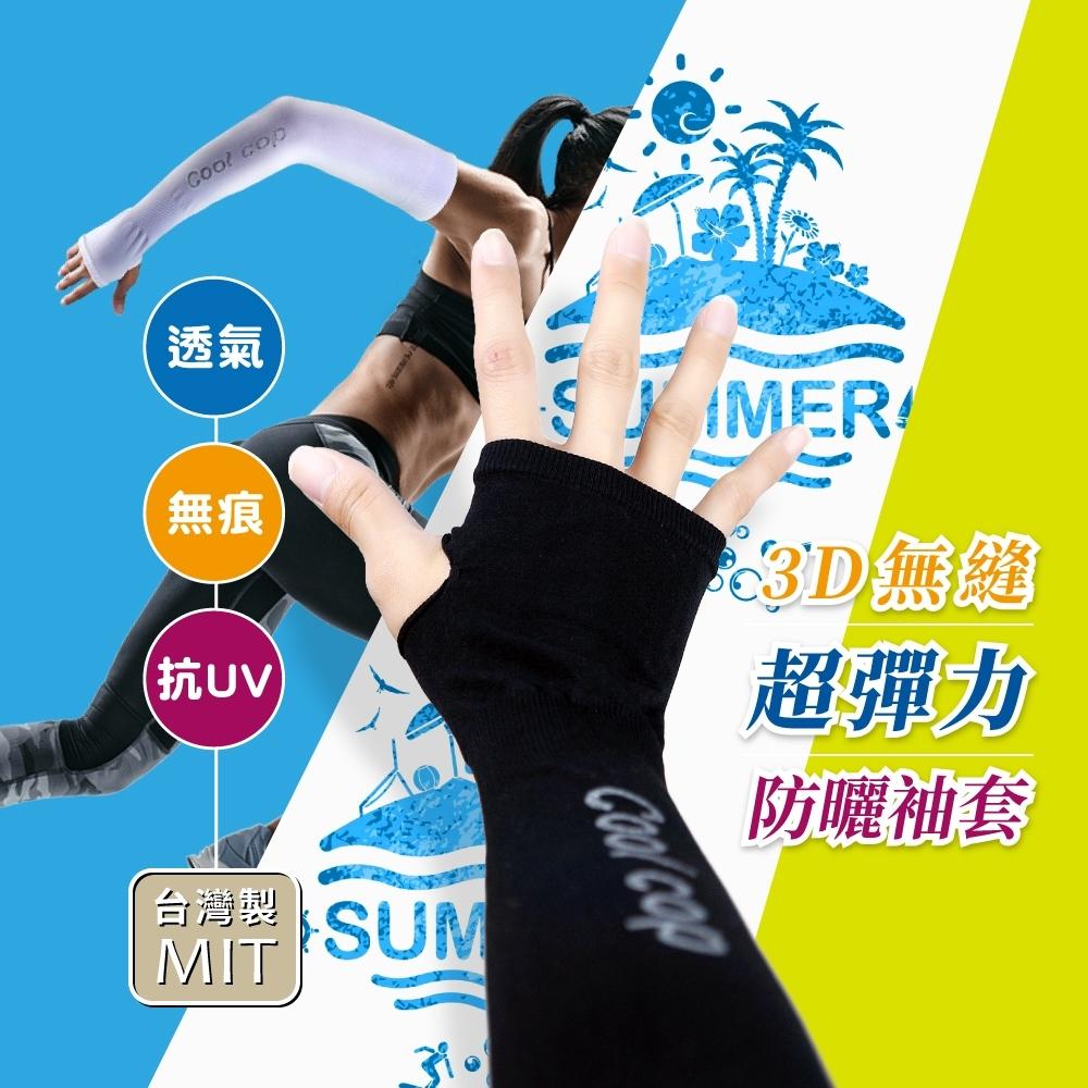 台灣製3D無縫抗UV防曬涼感袖套