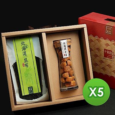 十翼饌 北海道特賞 (北海道干貝+北海道昆布) 5組