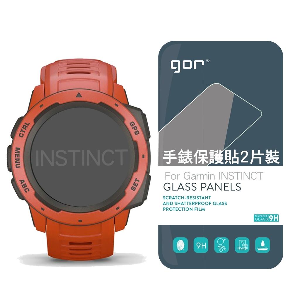 GOR 9H Garmin instinct 手錶鋼化玻璃保護貼 2片裝