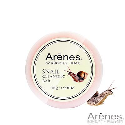 (即期品)Arenes蝸牛修護手工皂100g