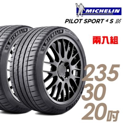 【米其林】PILOT SPORT 4 S 高性能運動輪胎_二入組_235/30/20