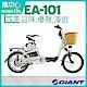 GIANT EA101 鋰電池電動輔助自行車 product thumbnail 1