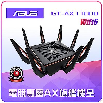 ASUS華碩 ROG Rapture GT-AX11000 Ai Mesh 三頻旗艦機皇電競WiFi路由器 分享器