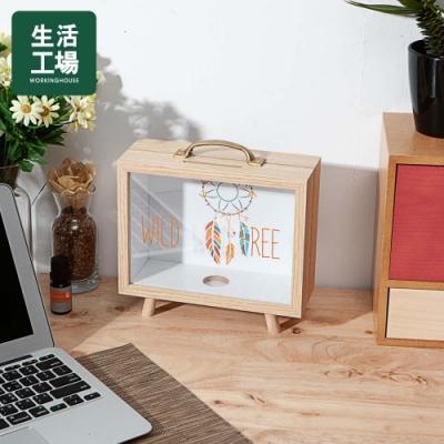 【品牌週全館8折起-生活工場】木質小調造型展示盒