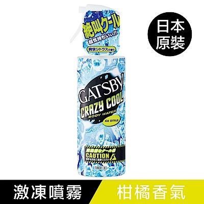 GATSBY 魔法激凍體用噴霧(橘香)170ml