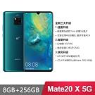 HUAWEI Mate 20 X 5G版 (8G/256G) 7.2 吋八核手機