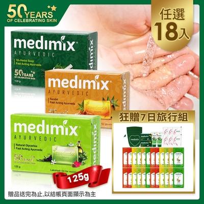 MEDIMIX 印度當地內銷版 皇室藥草浴美肌皂125g(18入) 贈7日旅行組