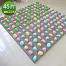 【Abuns】樂活居家 仿鵝卵石按摩健康步道踏墊-隨機出貨(45入裝-適用2.5坪)