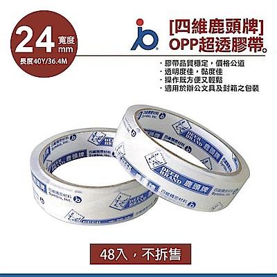 【48入】四維鹿頭牌 OPP 透明膠帶24mm*40Y