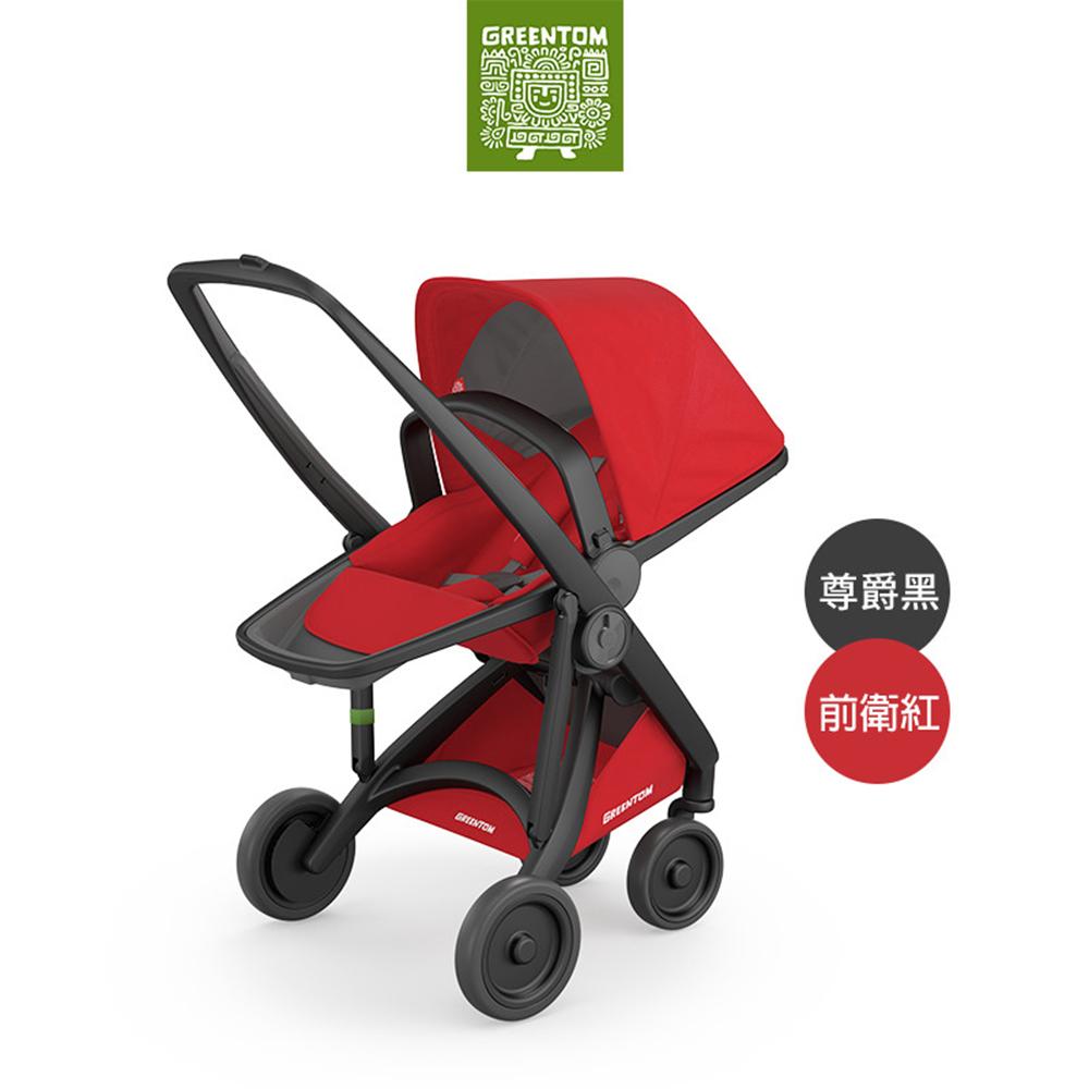 荷蘭 Greentom Reversible雙向款嬰兒推車(尊爵黑+前衛紅)