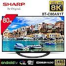 SHARP 夏普 80型 AQUOS真8K液晶電視 8T-C80AX1T