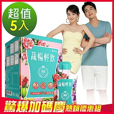 DV笛絲薇夢-蔬暢輕飲5盒組(10入/盒 x 5盒)