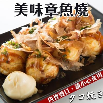 海陸管家-日式章魚燒8包(每包6顆/共約210g)