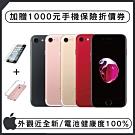 【福利品】Apple iPhone 7 256G 4.7吋 智慧型手機