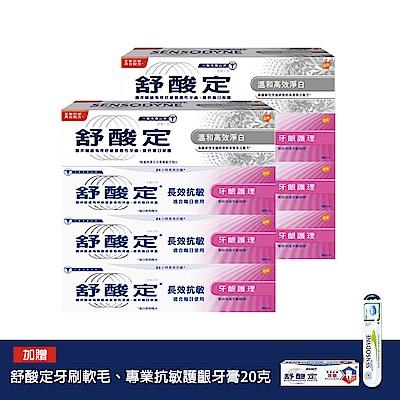 [時時樂限定+贈雙好禮]舒酸定長效抗敏牙膏超值組-牙齦護理*6+溫和淨白高效*2