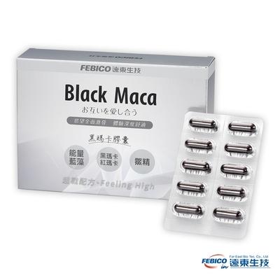 【遠東生技】黑瑪卡MACA膠囊 (30粒/盒)