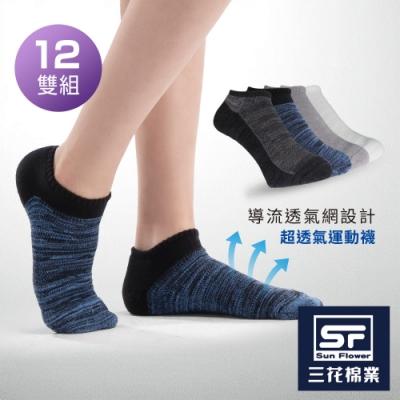 襪.襪子 三花SunFlower超透氣隱形運動襪_男女適用(12雙)