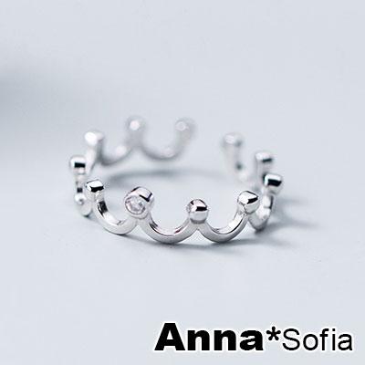 AnnaSofia 波型漣漪皇冠 925純銀開口戒指尾戒