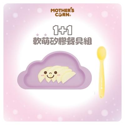韓國【Mothers Corn】1+1軟萌薰衣草雲朵紫單格矽膠餐盤+矽膠湯匙 2入組