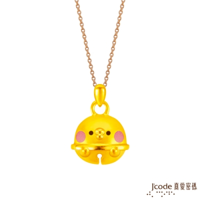 J code真愛密碼金飾 卡娜赫拉的小動物-鈴鐺P助硬金墜子 送項鍊