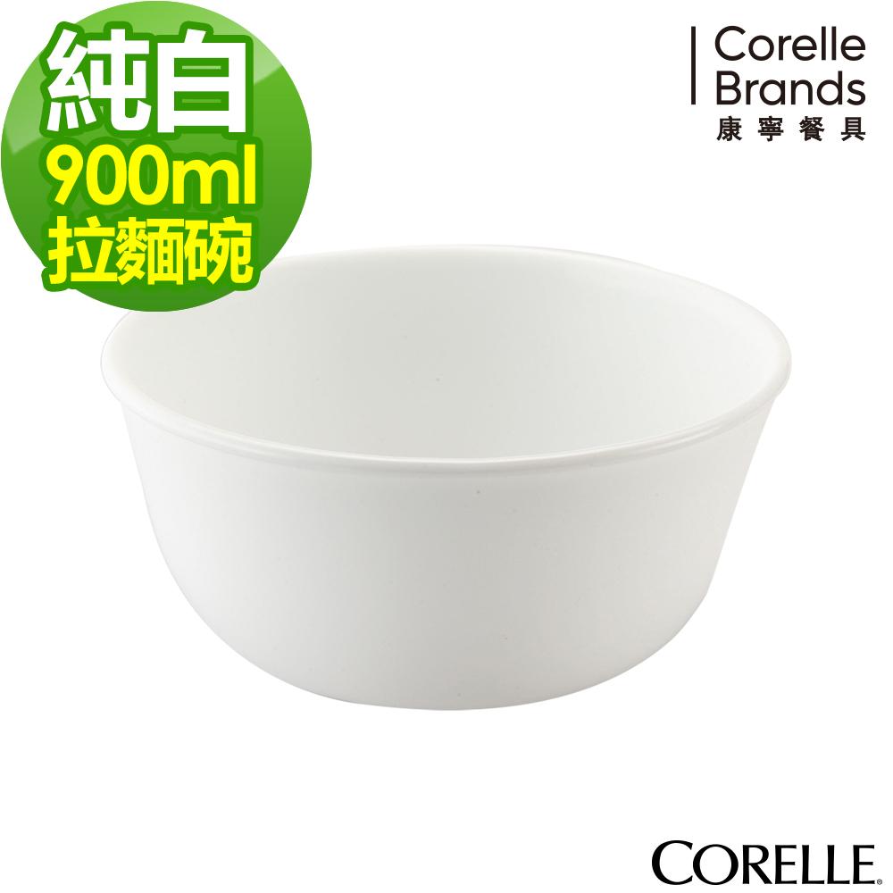 CORELLE康寧 純白900ml拉麵碗