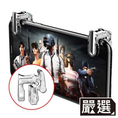 嚴選 全新迷你第五代遊戲輔助手把吃雞神器 射擊專用按鍵