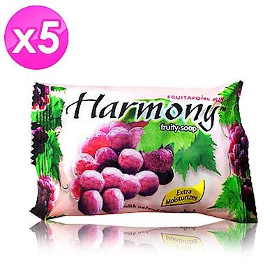 Harmony 水果香皂-葡萄(75g x 5入)