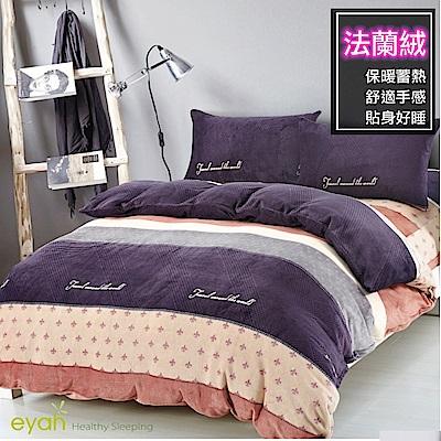La lune 法蘭絨溫暖好眠雙人床包兩用被套組 米蘭之秋 @ Y!購物