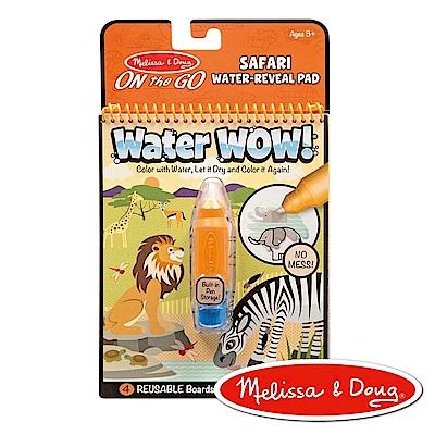 【美國瑪莉莎 Melissa & Doug】 旅遊樂 - 神奇水畫冊,非洲草原