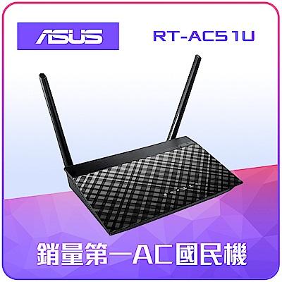 ASUS 華碩 RT-AC51U 同步雙頻 AC750 無線網路分享器