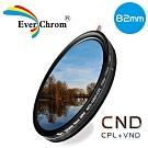 EverChrom 彩宣 CND 82mm可調式減光偏光多功濾鏡
