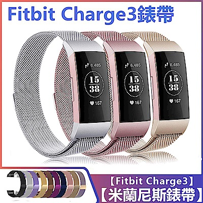 Fitbit Charge 3 智能手環米蘭錶帶 米蘭尼斯金屬替換腕帶 回環磁吸
