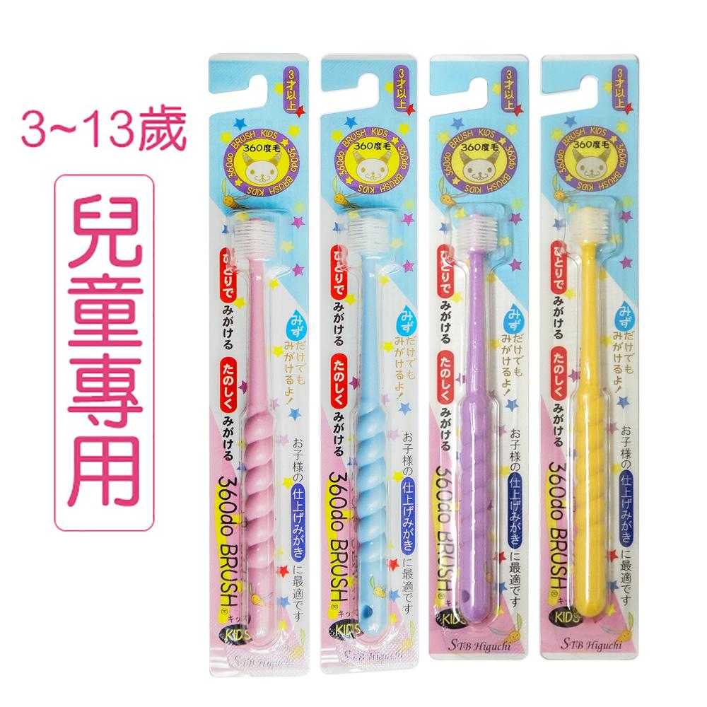 日本STB360度牙刷 兒童專用-1支